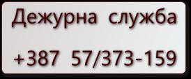 Дежурна служба